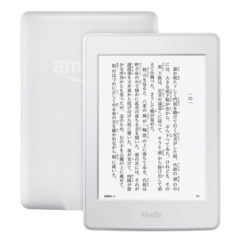 Amazon Kindle Paperwhite 7 Wifi 電子書閱讀器 4GB (廣告版) [2色]