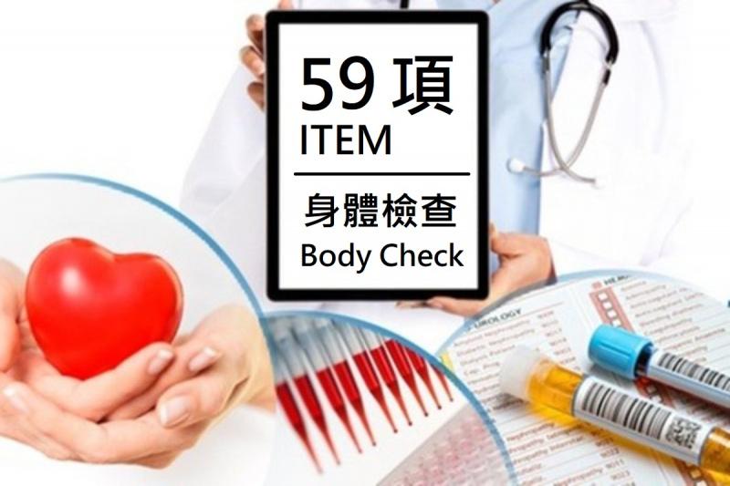 HK Health Consulting 精選血脂、血糖、肝腎功能及痛風身體檢查 (56項 檢查) 或 (59項 檢查)