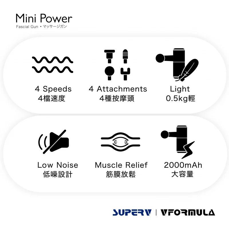 SuperV Vformula Mini Power 超輕巧靜音迷你筋膜槍 (第二代) [4色] 【恒生限定】