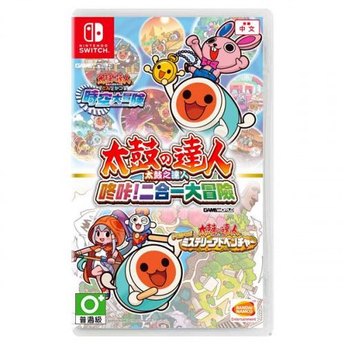 Nintendo Switch《太鼓之達人 咚咔!二合一大冒險》