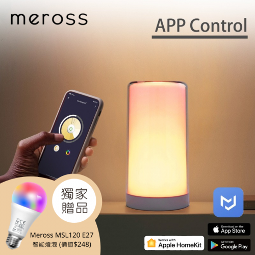 Meross 智能檯燈 MSL430 LED SmartLight (獨家送 Meross MSL120 E27 智能燈泡)