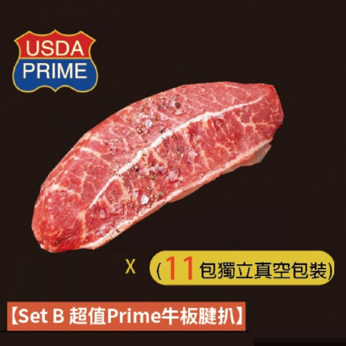 Set B 超值Prime(極佳級)牛板腱扒200-240克 [11塊/套裝] (額外配送牛扒專用香草)