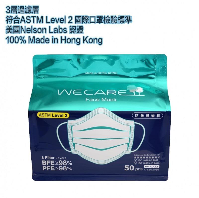 香港 WECARE 3層過濾成人口罩限定優惠套裝 [50片裝][3件裝]