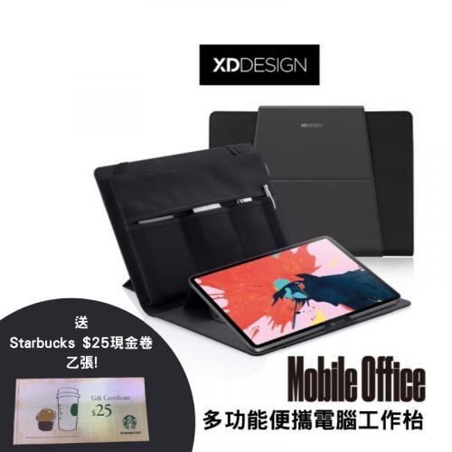 XD Design Mobile Office 多功能便攜電腦工作枱