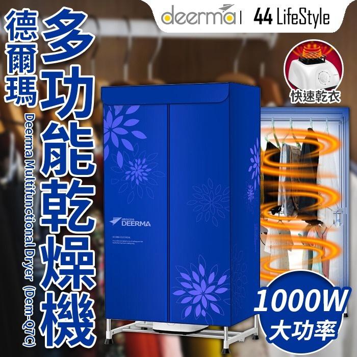 德爾瑪 1000W 多功能乾燥機 (DEM-Q7C)