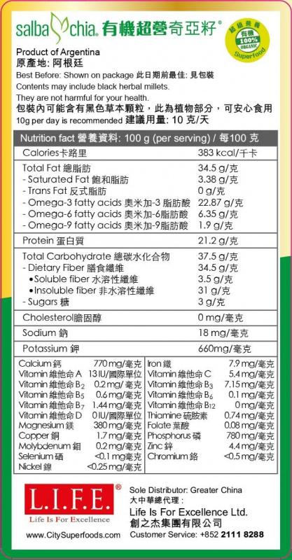 有機認證超營奇亞籽 15 x 10克 (方便獨立包裝)