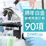 Medtimes 週年白金健康檢查計劃
