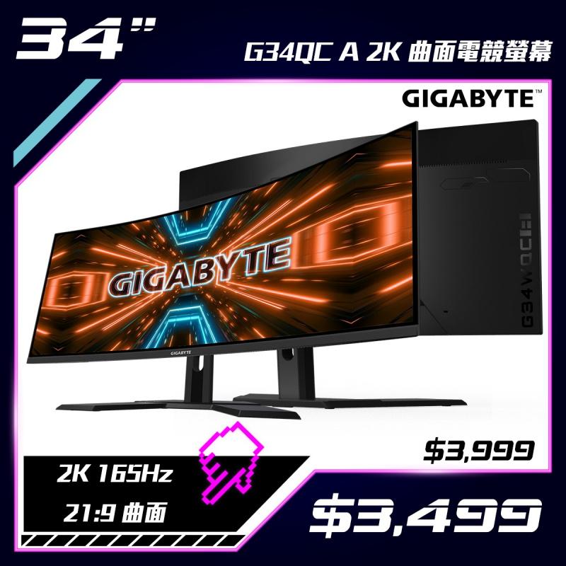"""GIGABYTE 34"""" HDR 21:9 曲面電競螢幕 [G34WQC A]"""