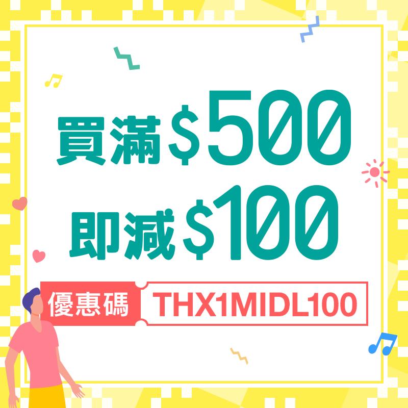 指定產品買滿$500即減$100