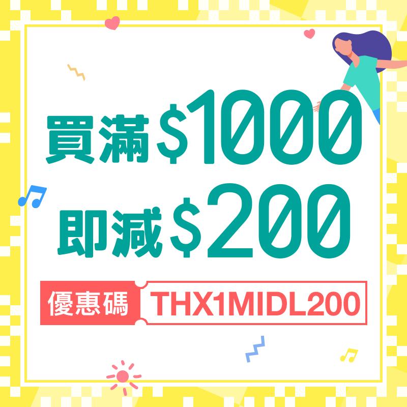 指定產品買滿$1000即減$200