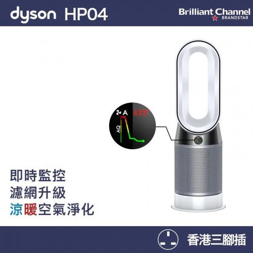 Dyson HP04 三合一風扇冷暖風空氣淨化清新機 [銀白色]【恒生限定】