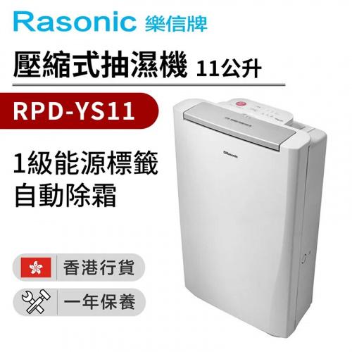 樂信 RPD-YS11 壓縮式抽濕機【恒生限定】