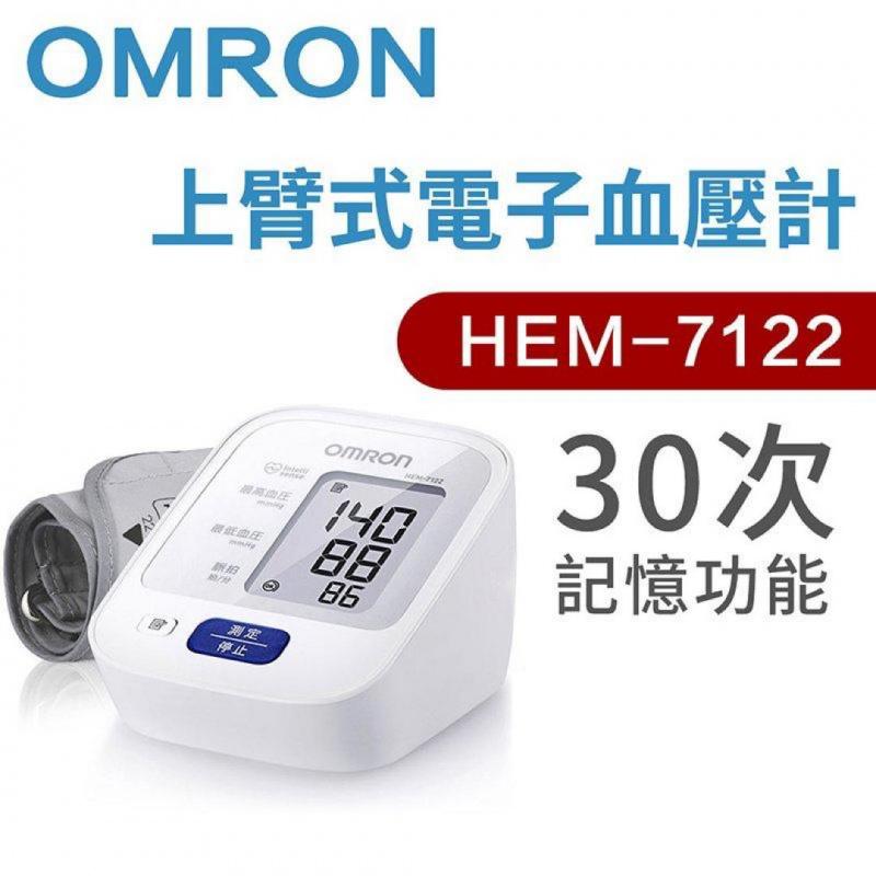 血壓計推薦 | OMRON HEM-7122 上臂式電子血壓儀 血壓計