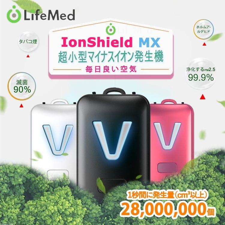 GoRelax EMV-3000「眼適康」4D溫感智能按摩眼罩 [送 LifeMed IonShield MX 超便攜負離子淨化器 乙個]