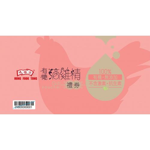 鴻福堂有機滴雞精禮卡 [買滿5張免運]