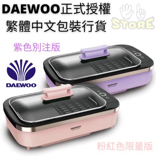 Daewoo 大宇 韓式無煙電燒烤爐 SK1 (升級款)【家品家電節】