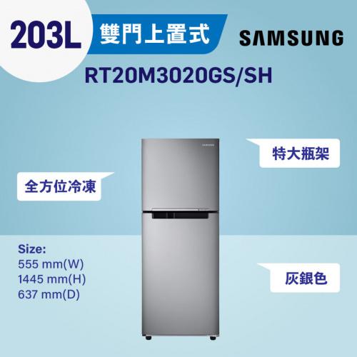 Samsung - 雙門雪櫃 203L (灰銀色) RT20M3020GS/SH