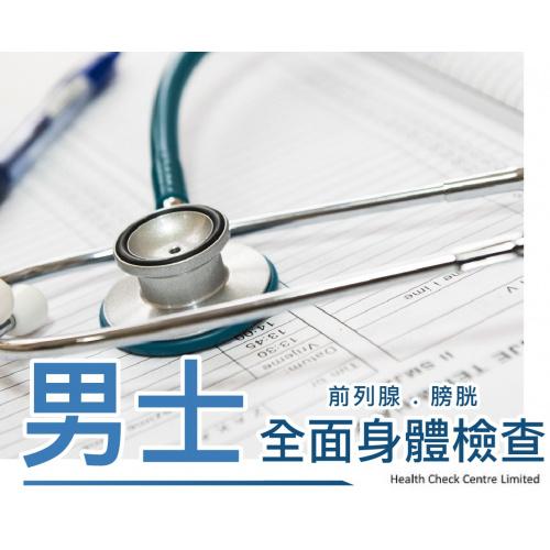 Health Check Centre 男士身體檢查盆腔超聲波(前列腺超聲波+膀胱超聲波)54 項身體檢查