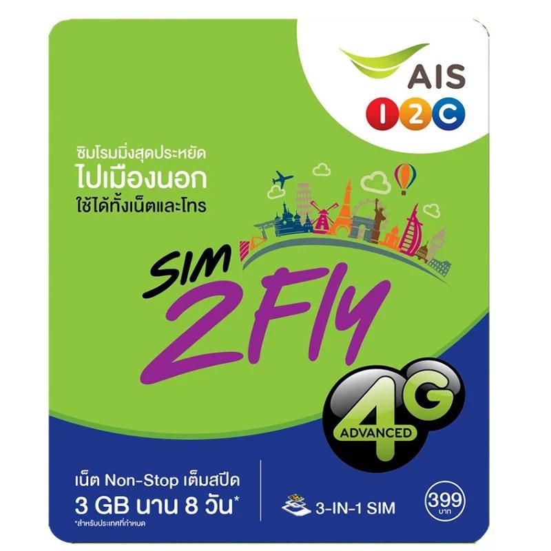 AIS SIM2Fly 亞洲8日 4G/3G無限數據卡