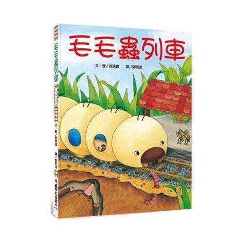 小魯文化 毛毛蟲列車(二版)