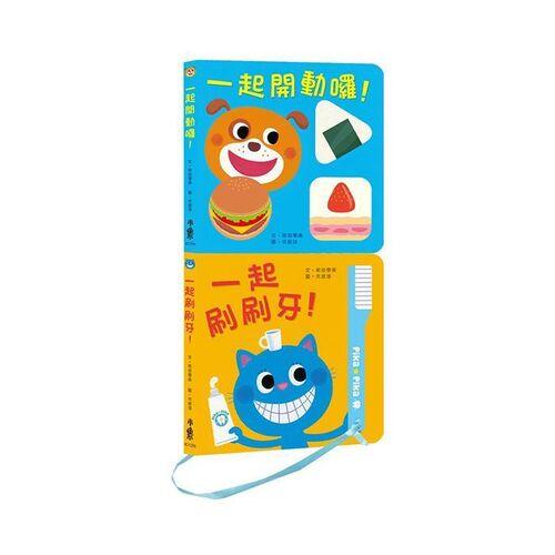 小魯文化 健康寶寶遊戲書:吃飯刷牙我都會!