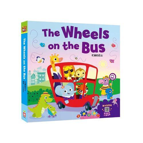 幼福文化 忙碌的巴士 立體書