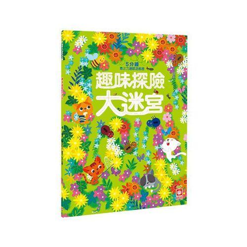 幼福文化 5分鐘專注力邏輯遊戲書:趣味探險大迷宮
