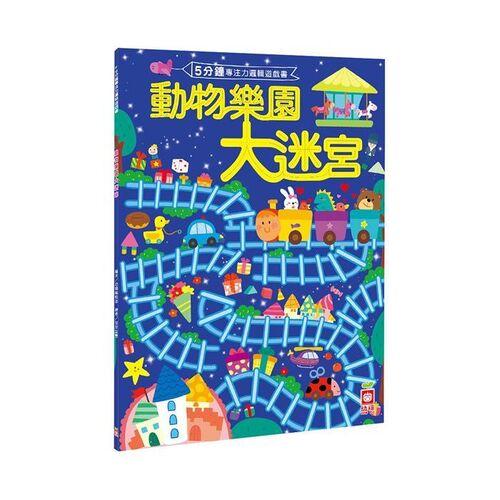 幼福文化 5分鐘專注力邏輯遊戲書:動物樂園大迷宮