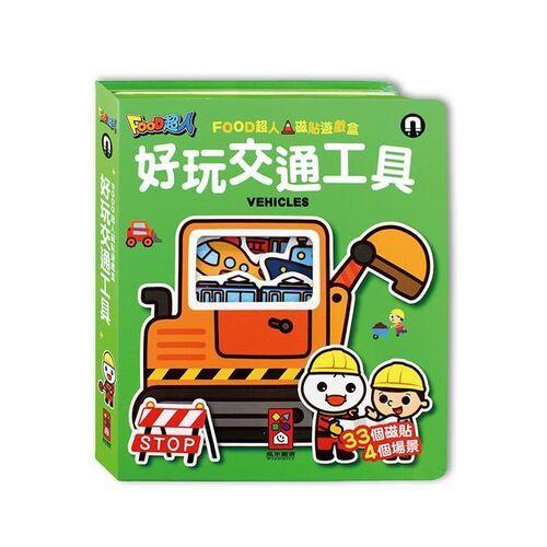 風車出版 Windmill FOOD超人磁貼遊戲盒