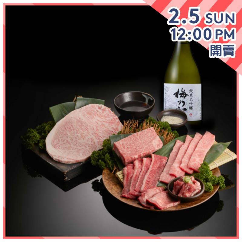日本頂級 A5 黑毛和牛褔包 (西冷150g+肉眼150g+黃櫻純米大吟釀吟)