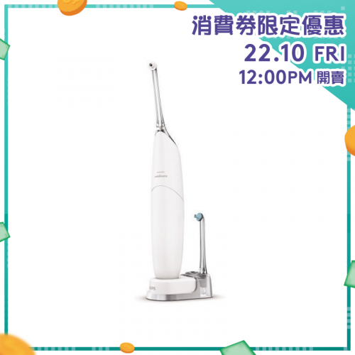Philips 飛利浦 HX8632 Sonicare AirFloss Ultra 水牙線【消費券激賞】