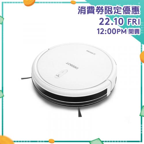 DEEBOT N79T 多功能深層清潔機器人【消費券激賞】