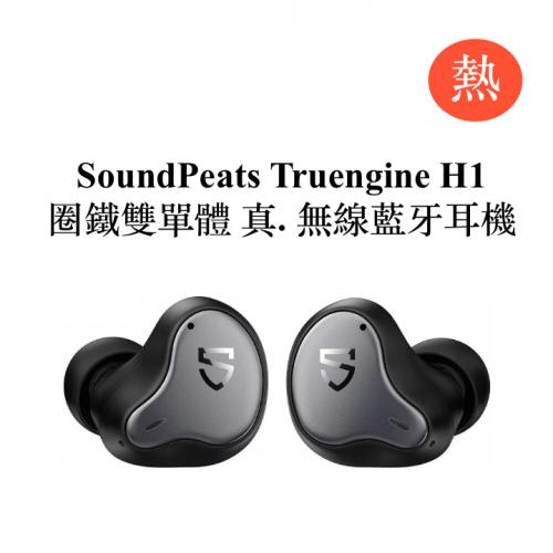 Soundpeats Truengine H1 圈鐵雙單體真無線藍牙耳機