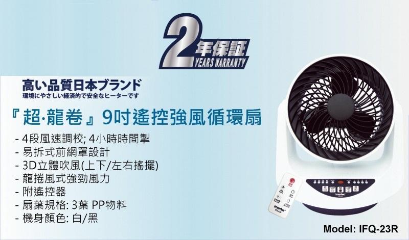 Imarflex IFQ-23R 9吋遙控龍捲風循環風扇