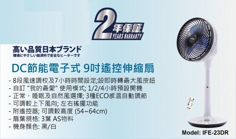 "Imarflex IFE-23DR 9"" 遙控靜音節電DC電機伸縮風扇"