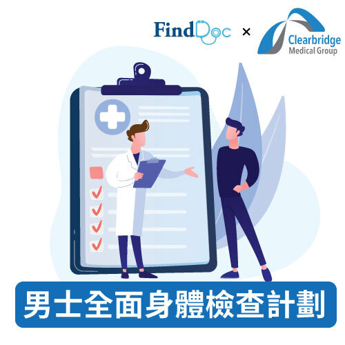 明確醫療中心 男士全面身體檢查計劃
