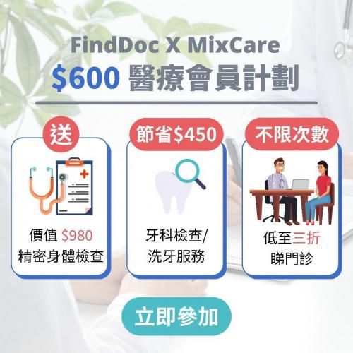 FindDoc X MixCare 醫療會員計劃