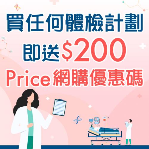買任何體檢計劃 即送$200 Price優惠碼