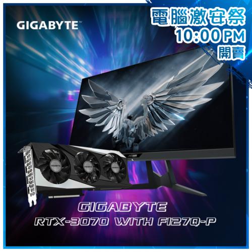 "GIGABYTE 顯示卡組合套裝 (RTX 3070 顯示卡 + AORUS 27"" 2K HDR電競螢幕 FI27Q-P)【電腦開賣祭】"