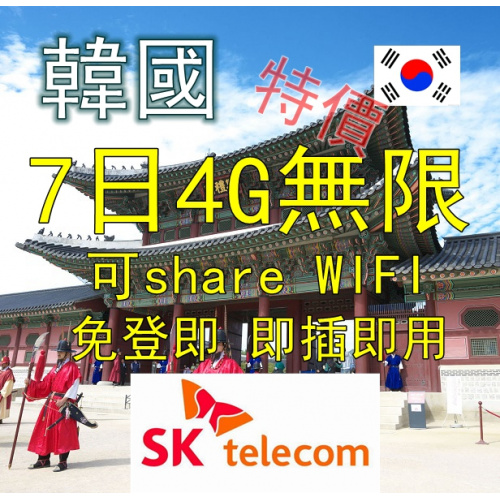 韓國 7日 4G無限數據卡