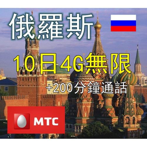俄羅斯 10日 4G無限上網卡