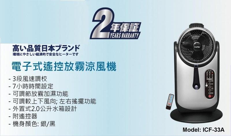 Imarflex ICF-33A 電子式遙控放霧涼風機