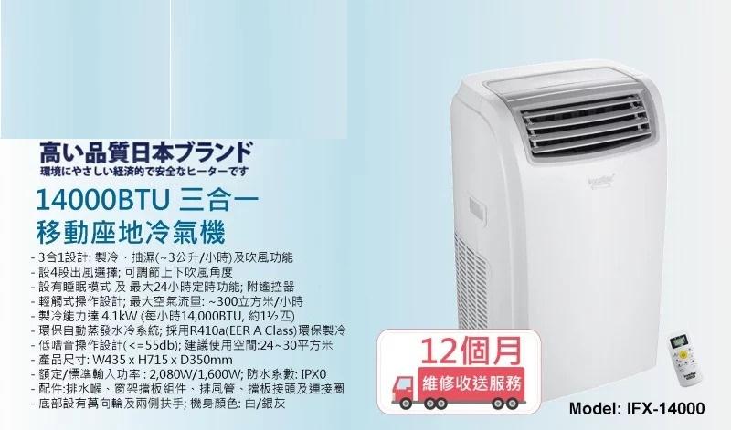 Imarflex IFX-14000 1.5匹 移動式冷氣機