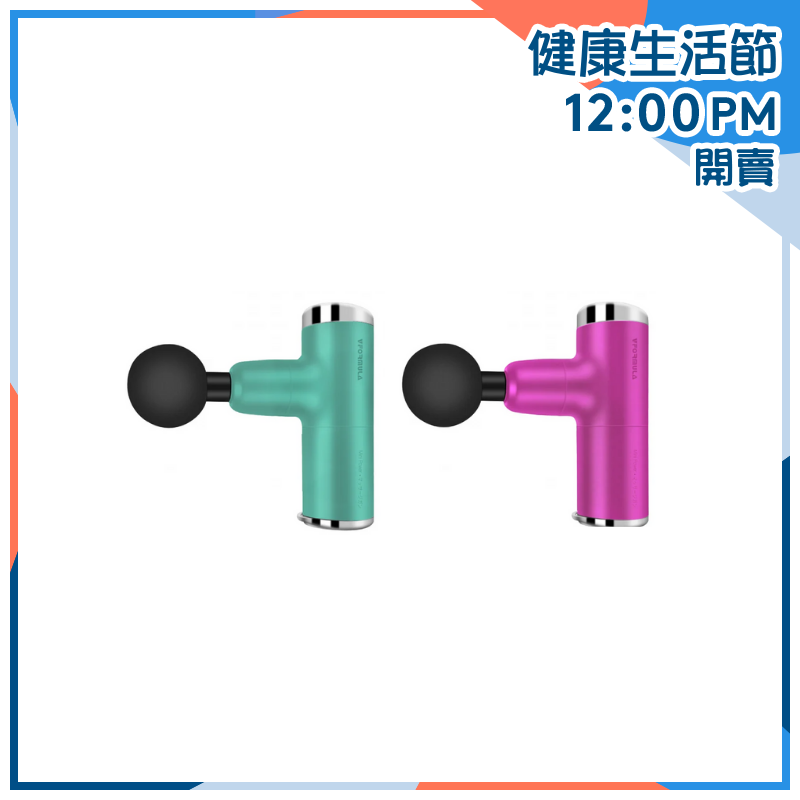 SuperV Vformula Mini Power 超輕巧靜音迷你筋膜槍 (第二代) [4色]【健康節精選】