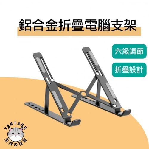 MC 鋁合金折疊手提電腦支架 [2色]