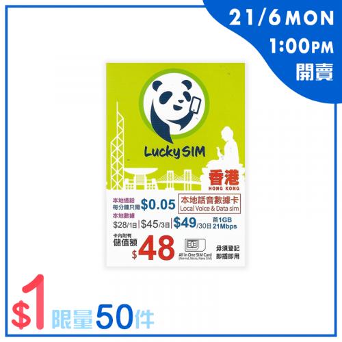 Lucky Sim $48 儲值卡