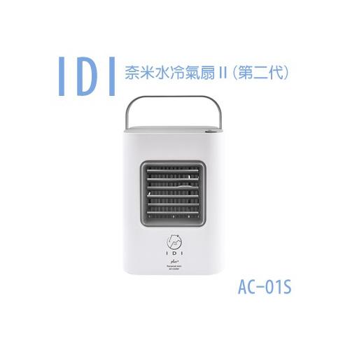 IDI Plus+ AC-01S 第2代 小型便攜冷氣機 [3色]
