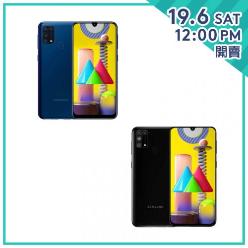 Samsung Galaxy M31 (6+128GB) 智能電話【父親節精選】
