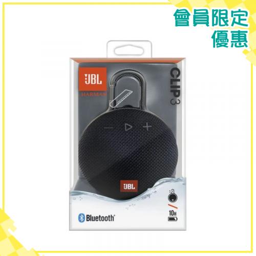 JBL Clip3 便攜式防水藍牙喇叭 [黑色]【會員限定】