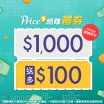 $1000 Price 網購禮券 (送多$100)